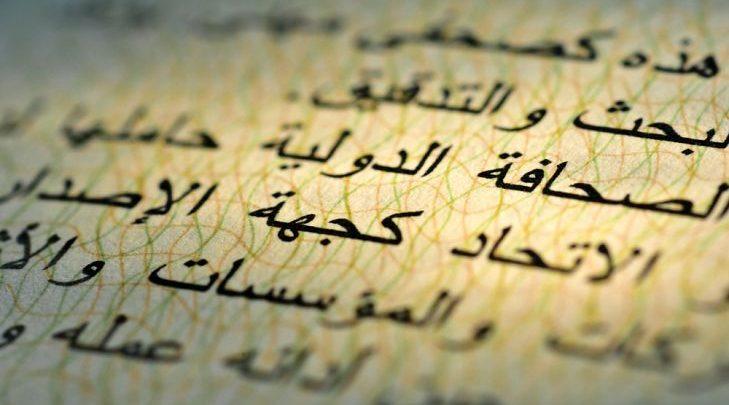 لغات تكتب من اليمين لليسار