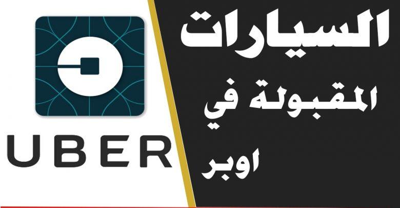 السيارات المقبولة في اوبر السعودية