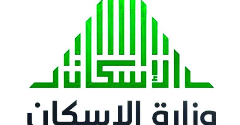 برنامج الاسكان السعودي