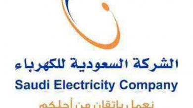 تسجيل طلب جديد في شركة الكهرباء