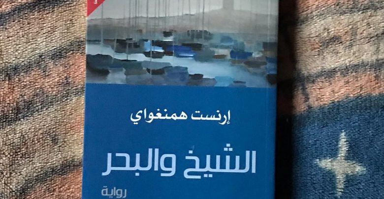 روايات ارنست همينغوي