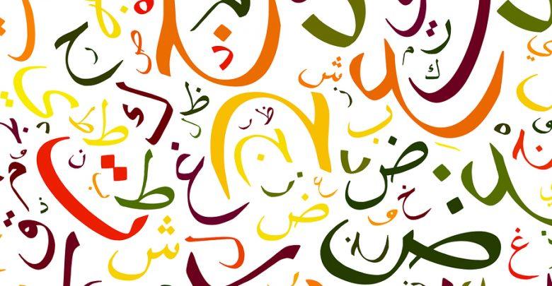 هل تعلم عن اللغة العربية